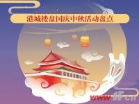 中秋国庆双节同贺 港城各楼盘节日活动盘点