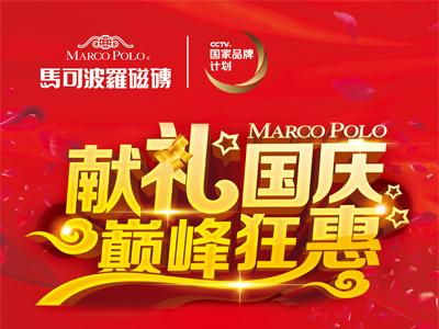 东鹏瓷砖 马可波罗瓷砖中秋国庆工厂回馈