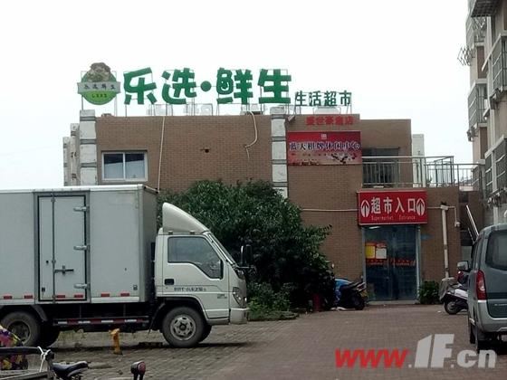 嘉禾·盛世豪庭超市