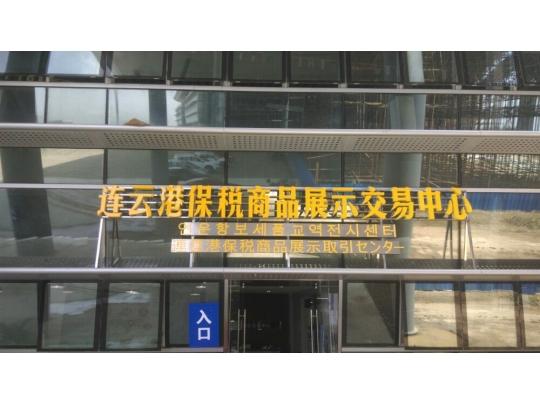 保税品交易中心
