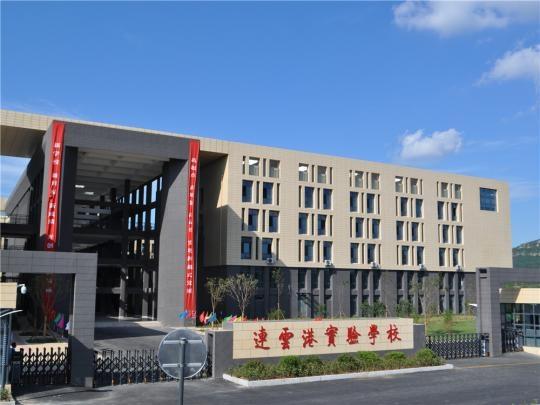 连云港实验学校