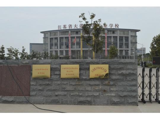 大港中等专业学校