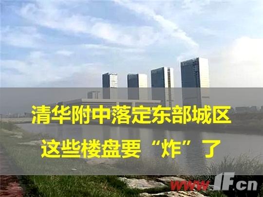 """清华附中落定东部城区 这些楼盘要""""炸""""了-连云港房产网"""