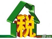 房产交易涉税操作指南之其他篇