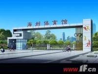 上海之春:运动就在家门口 享绿色健康生活