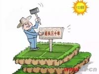 """土地承包再延长30年 农民吃上""""定心丸"""""""