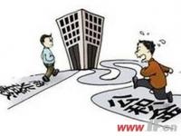 公积金贷款买房受阻 多地出台相关政策