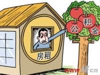 公积金可租赁 14家可提取的租房企业公布