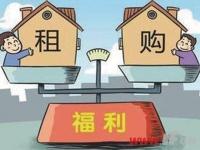 """多城市""""租购并举""""政策推进 保障人民购房"""