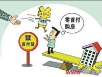 """""""消费贷""""流入楼市 专家:不利于楼市稳定"""