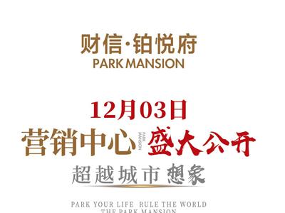财信·铂悦府12月3日营销中心盛大公开