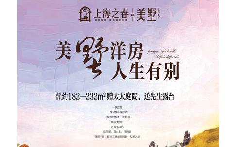 上海之春收官之作,最后美墅洋房火热热销中!