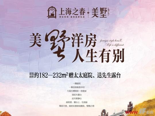 上海之春认筹