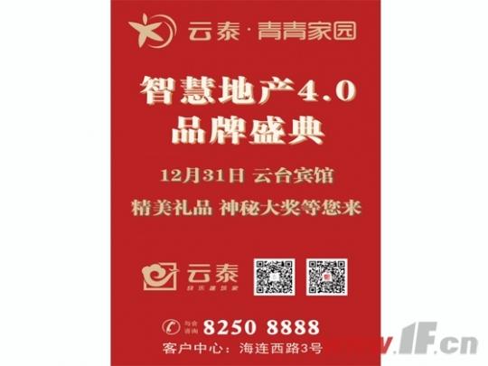 周日邀您鉴证 青青家园智慧4.0品牌盛典-连云港房产网