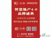 周日邀您鉴证 青青家园智慧4.0品牌盛典