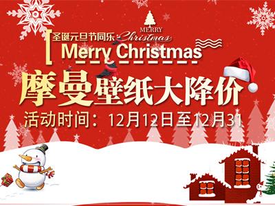 迎圣诞 庆元旦 摩曼壁纸大降价 预约送礼了
