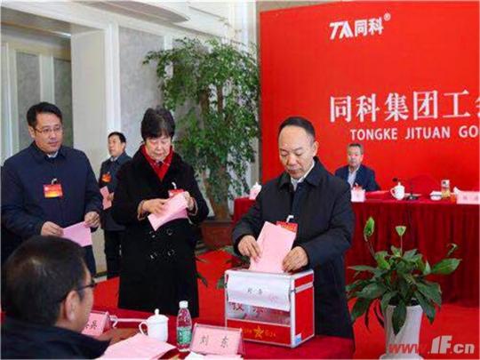 同科集团工会隆重举行第三次会员代表大会-连云港房产网