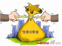 连云港市全力推动公积金事业发展迈上新台阶