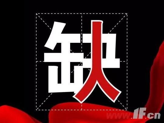 2018新征程!连云港地产圈招聘信息汇总-连云港房产网