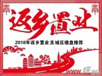 营业时间、购房优惠 连云港春节买房全攻略