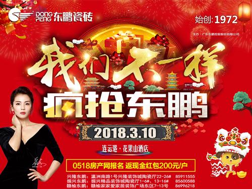2018.3.10 连云港花果山酒店疯抢东鹏