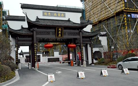 德惠·尚书房