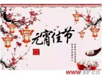 春节没玩够?云鼎家园周六邀您品元宵鉴民俗