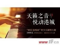 """""""财信·铂悦府""""少儿钢琴大赛火热进行中"""