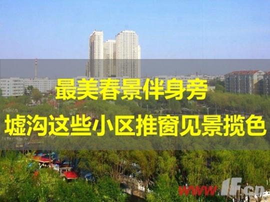 最美春景伴身旁 墟沟这些小区推窗见景揽色-连云港房产网