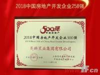 20年砥砺 美麟集团荣登中国房企300强