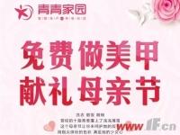 青青家园献礼母亲节 免费美甲活动报名开启