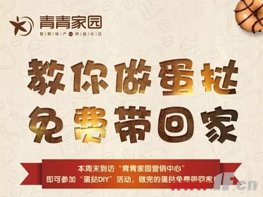 甜蜜时光 青青家园蛋挞DIY活动报名开启-连云港房产网