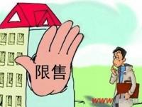 徐州出台楼市调控新政:限售不限购