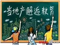 """抑制择校热?连云港这个学校""""新规""""引关注"""