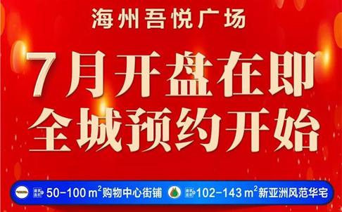 海州吾悦广场商铺及住宅首开在即,现全城预约!