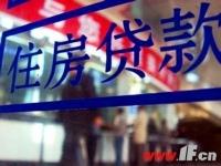 连云港首套房贷款利率仍以上浮20%为主流
