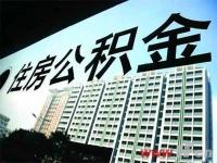 连云港44万名职工享公积金结息1.9亿
