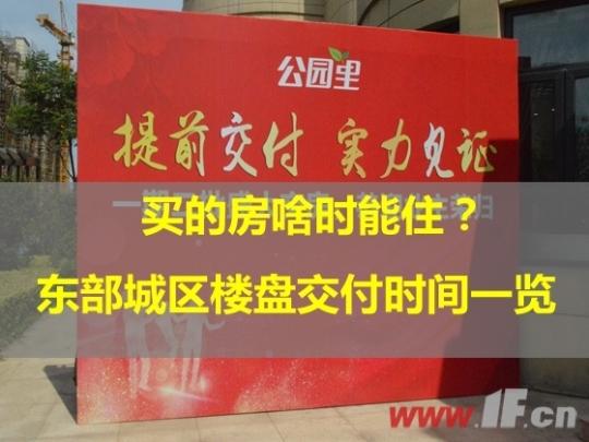 买的房啥时能住?东部城区楼盘交付时间一览-连云港房产网