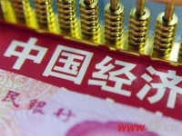 上半年中国经济数据公布 3大指标受关注