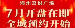 火爆7月 海州吾悦广场开盘在即