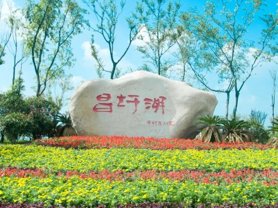 昌圩湖公园