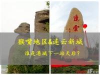 猴嘴地区&连云新城 谁是港城下一站天后?