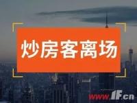 南京发企业限购令打击炒房客 调控成常态