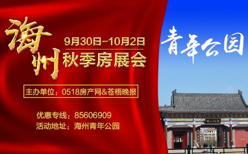 由0518房产网主办的海州秋季房展会将于国庆节正式启幕。