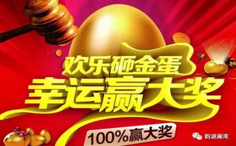中秋嫦娥送月饼,韵湖澜湾免费送苹果XS!