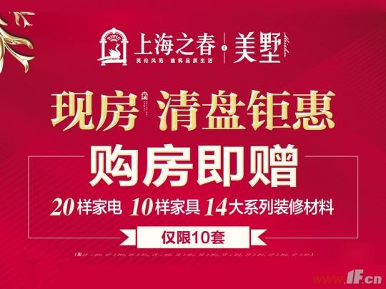 现房任性!上海之春买就送15万装修主材 -连云港房产网