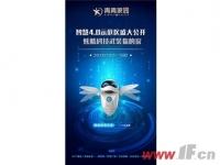 青青家园智慧4.0示范区盛大公开