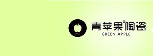 青苹果陶瓷最终成交价上享500元补贴