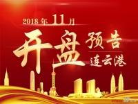 连云港11月开盘预告 约9家楼盘预计加推