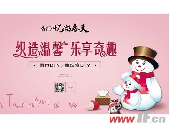 感受冬日 悦湖春天周末围巾DIY温馨开启-连云港房产网